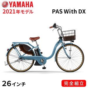 電動自転車 ヤマハ 電動アシスト自転車 PAS With DX 26インチ パウダーブルー2 安い YAMAHA 2021年モデル PA26DGWD1J 一都三県一部地域送料無料 自転車 軽量 軽い 子供乗せ取付可能 完全組立て