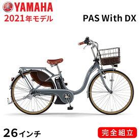 電動自転車 ヤマハ 電動アシスト自転車 PAS With DX 26インチ ソリットグレー PA26CGWD0J 安い YAMAHA 2021年モデル PA26DGWD1J 一都三県一部地域送料無料 自転車 軽量 軽い 子供乗せ取付可能 完全組立て