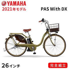 電動自転車 ヤマハ 電動アシスト自転車 PAS With DX 26インチ マットアンバー PA26CGWD0J 安い YAMAHA 2021年モデル PA26DGWD1J 一都三県一部地域送料無料 自転車 軽量 軽い 子供乗せ取付可能 完全組立て