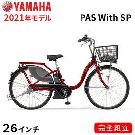 電動自転車 ヤマハ 電動アシスト自転車 26インチ 3段変速ギア パス ウィズ スーパー PAS With SP 2021年モデル PA26DGWP1J ダークメタリックレッド 一部地域限定送料無料 自転車 完全組立て YAMAHA PAS