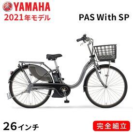 電動自転車 ヤマハ 電動アシスト自転車 26インチ 3段変速ギア パス ウィズ スーパー PAS With SP 2021年モデル PA26DGWP1J グレーメタリック 一部地域限定 送料無料 自転車 完全組立て YAMAHA PAS
