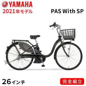 電動自転車 ヤマハ 電動アシスト自転車 26インチ 3段変速ギア パス ウィズ スーパー PAS With SP 2021年モデル PA26DGWP1J マットダークグリーン 26型 ツヤ消しカラー 一部地域限定 送料無料 自転車 完全組立て YAMAHA PAS