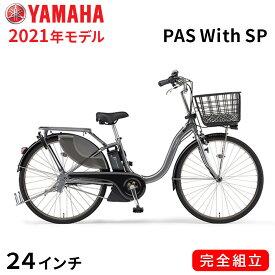 電動自転車 ヤマハ 電動アシスト自転車 24インチ 3段変速ギア パス ウィズ スーパー PAS With SP 2021年モデル PA24DGWP1J グレーメタリック 一部地域限定 送料無料 自転車 完全組立て YAMAHA PAS
