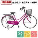 ママチャリ 26インチ 配送先一都三県一部地域限定送料無料 自転車 100%組立 ママチャリ ピンク 自転車 すそ ギアなし …