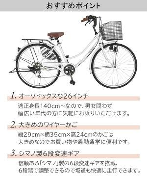 【送料無料自転車デザインフレームで人気】サントラストママチャリ軽快車(ママチャリ)自転車(ホワイト)dixhuit【6段変速ギアおしゃれフレーム26インチ】ギア付鍵付