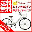 【送料無料 自転車 おしゃれなフレームが人気】sora(ソラ) シティサイクル(ホワイト/白色)<通勤 通学に最適なママ…