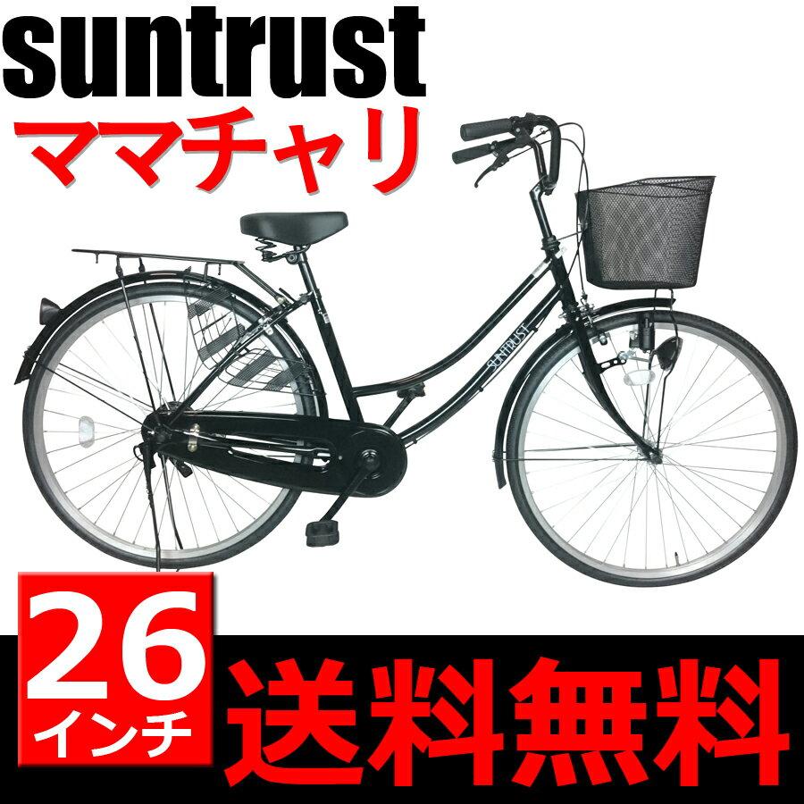 【関東限定 特別価格 送料無料 自転車 シンプルフレームで大人気 ママチャリ】サントラスト ママチャリ 軽快車(ブラック/黒色)自転車 SUNTRUST -裾(SUSO)すそ-【ギアなし 自転車 ダブルループフレーム ママチャリ 26インチ 鍵付き 通学用 激安