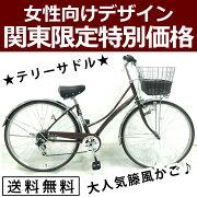 シティサイクル自転車27インチAmiAmore(ブラウン)