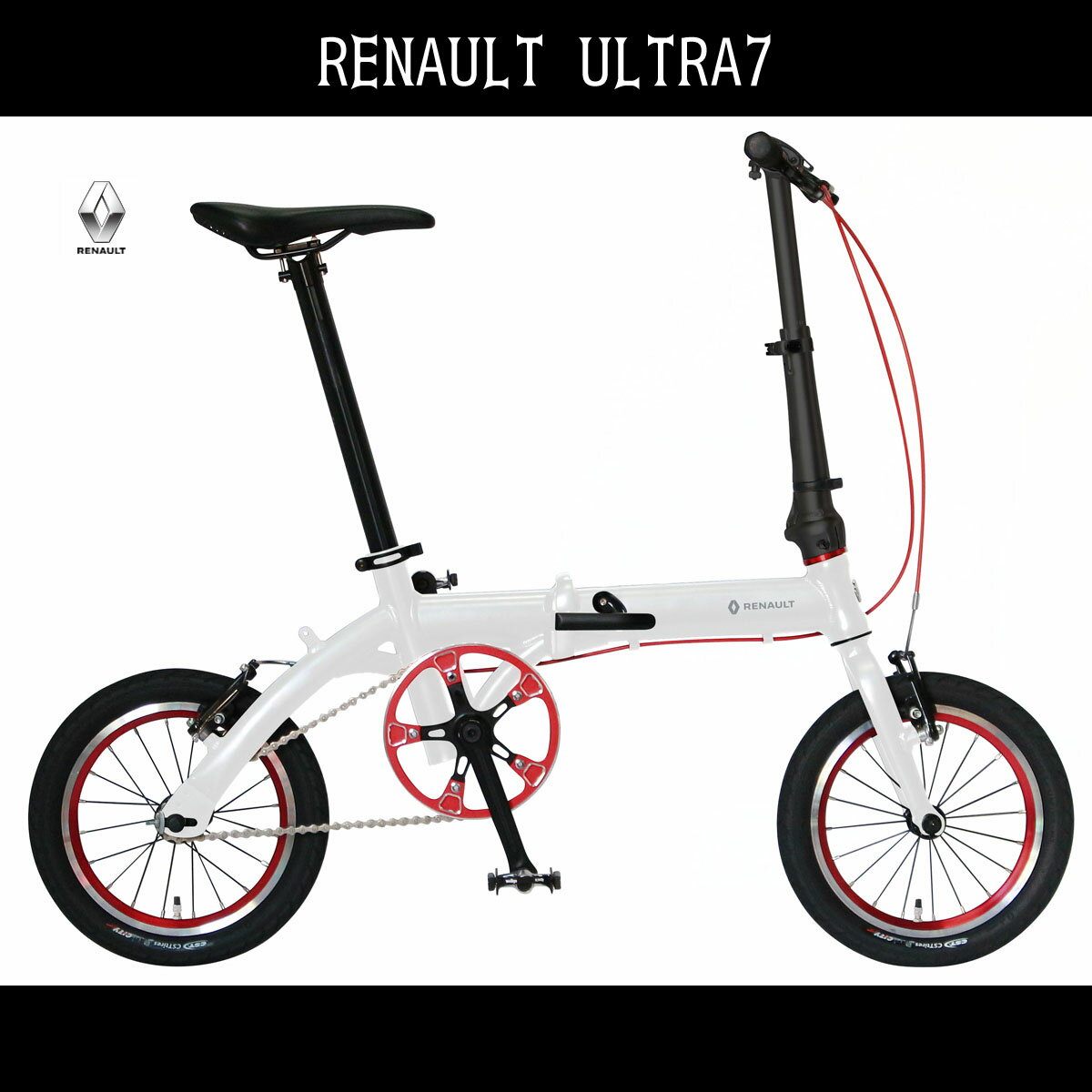 【送料無料 折りたたみ自転車 ルノー RENAULT 自転車】 ホワイト/白 【14インチ 自転車 軽量 ギアなし】ルノー 折りたたみ自転車 ULTRA LIGHT 7(ウルトラライトセブン)アルミニウム