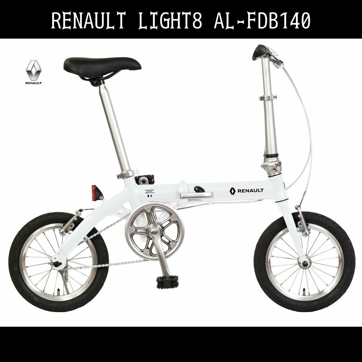 送料無料 自転車 ルノー RENAULT 自転車 折りたたみ自転車 ホワイト 白14インチ 軽量 折りたたみ自転車 ギアなし ルノー LIGHT8 AL-FDB140 ライトエイト アルミニウム 軽量 変速 変速なし 激安 通販 おしゃれ 安い