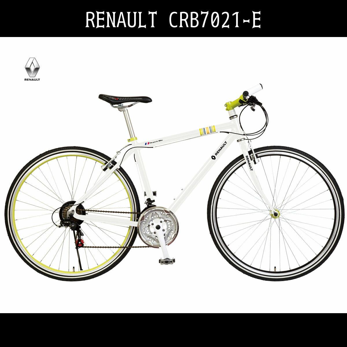 <関東限定特別価格>アルミニウム AL-CRB7021-E ルノー グリップバーエンド アルミ 外装21段変速ギア付き 軽量 クロスバイク 700c 白 ホワイト 自転車 RENAULT ルノー 自転車 クロスバイク 送料無料