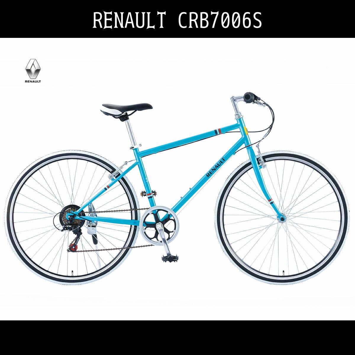送料無料 クロスバイク 自転車 ルノー(RENAULT)自転車 ブルー/青700c クロスバイク 軽量 外装6段変速ギア付き CRB7006S ルノー 自転車 通販 おしゃれ
