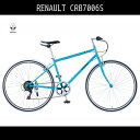【送料無料 クロスバイク 自転車 ルノー(RENAULT)自転車】 ブルー/青【700c クロスバイク 軽量 外装6段変速ギア付き】 CRB7006S ルノー ...