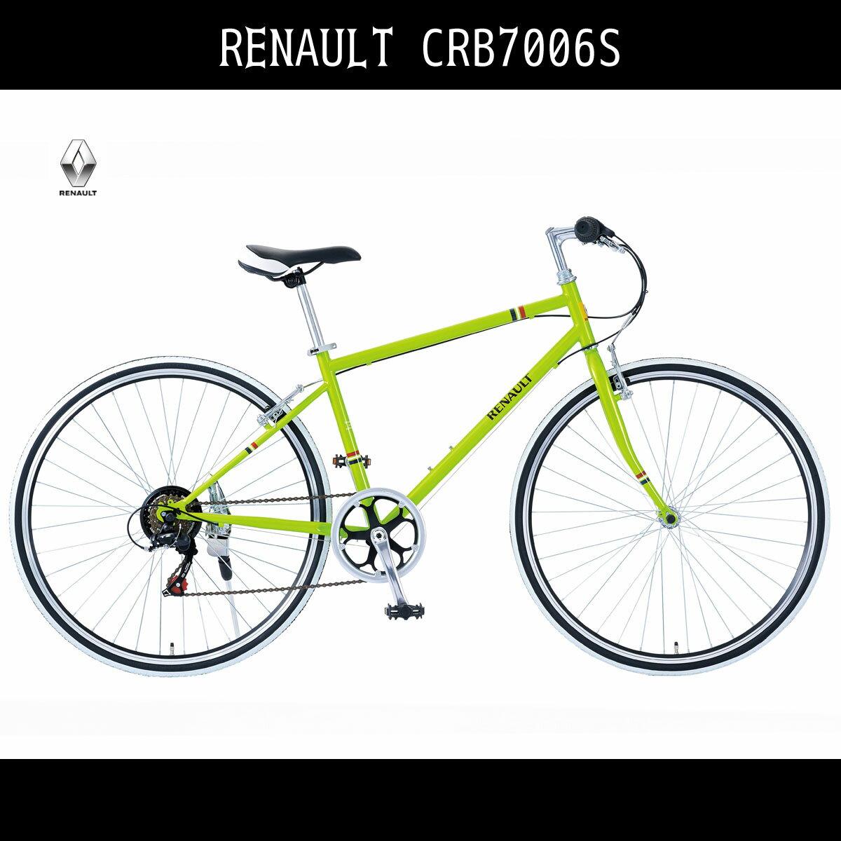 配送先一都三県一部地域限定送料無料 自転車 ルノー CRB7006S 外装6段変速ギア付き 軽量 クロスバイク 700c 緑色 グリーン 自転車 RENAULT ルノー 自転車 クロスバイク 通販 おしゃれ