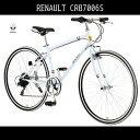 【送料無料 クロスバイク ルノー 自転車】 ホワイト/白色【700c クロスバイク 軽量 外装6段変速ギア付き】 CRB7006S スピード6段ギアでストライプ...