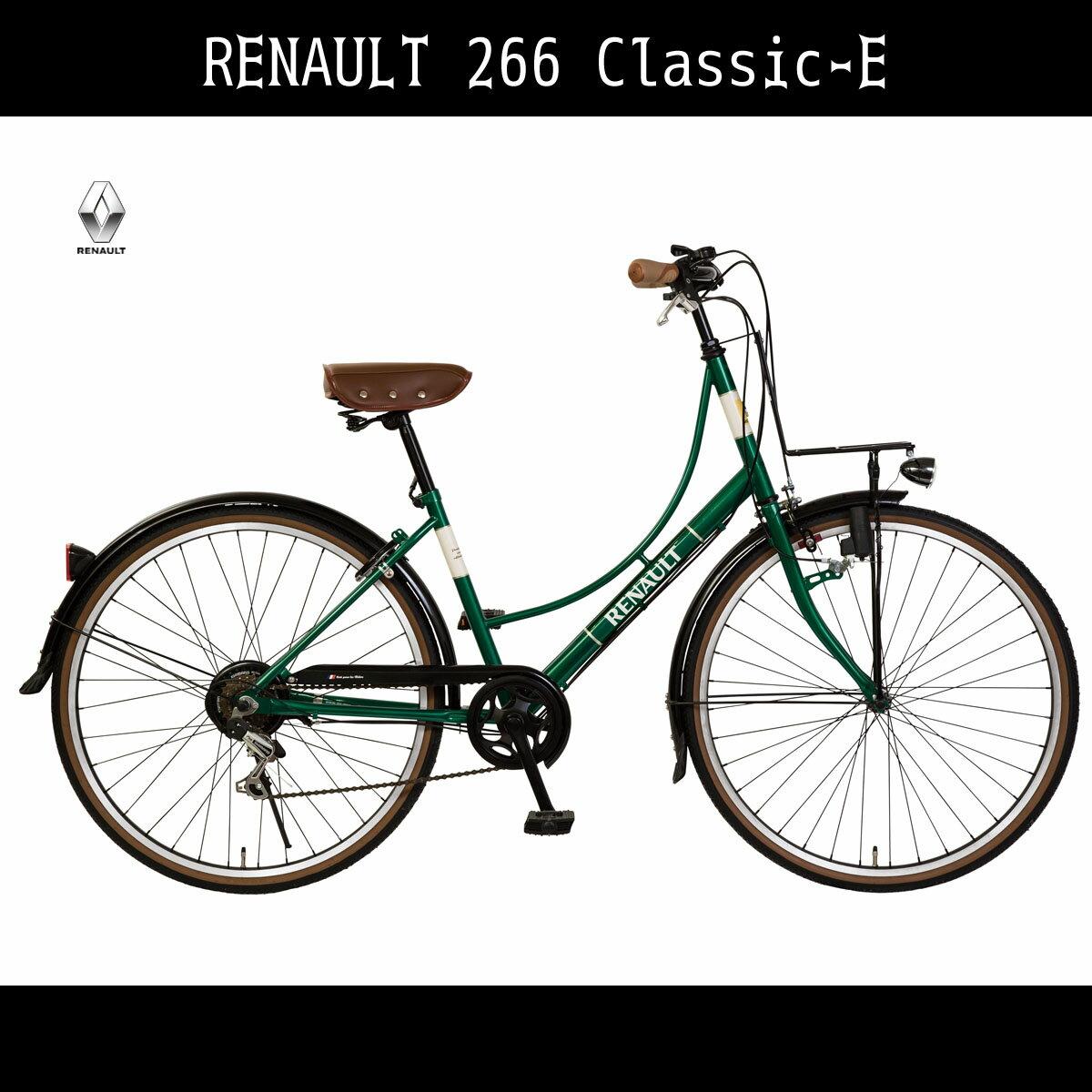 <関東限定特別価格>自転車 ギア付きで使いやすいママチャリです Classic-E 266L ママチャリ ルノー 自転車 鍵付き ローラーブレーキ LEDライト 外装6段変速ギア付き 自転車 26インチ シティサイクル 緑 グリーン RENAULT ルノー 自転車 <送料無料
