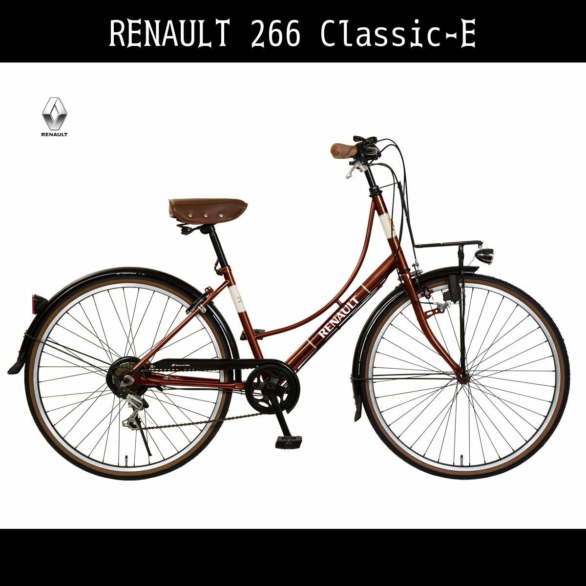 <関東限定特別価格>自転車 ギア付きで使いやすいママチャリ Classic-E 266L 自転車 ルノー ママチャリ おしゃれ ローラーブレーキ、鍵付き LEDライト 外装6段変速ギア付き 26インチ シティサイクル 茶色 ブラウン RENAULT ルノー 自転車 送料無料