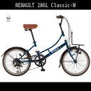 <関東限定特別価格>Classic-N 206L ルノー 自転車 RENAULT ローラーブレーキ、鍵付き LEDライト 外装6段変速ギア付き ミニベロ 20イ...