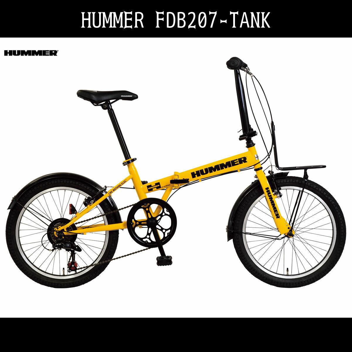 <関東限定特別価格>TANK FDB207 折りたたみ自転車 ハマー 外装7段変速ギア 折りたたみ自転車 20インチ 黄色 イエロー 自転車 HUMMER ハマー 折りたたみ自転車 送料無料 激安 おしゃれ