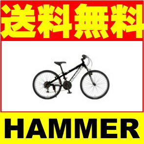 2台セット販売送料無料 子供用 マウンテンバイク ハマー HUMMER 自転車 (ブラック 黒)24インチ 自転車 外装18段変速ギア アルミ ハマー 子ども用 自転車 ハマー Jr.ATB 2418-SV アルミニウムキッズ 自転車 ジュニア 通販 おしゃれ