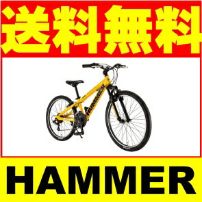 【スマホエントリ 最大ポイント26倍 〜2/22 9:59】 送料無料 子供用 マウンテンバイク 自転車>ハマー(HUMMER)イエロー 黄色 24インチ 外装18段変速ギア 子ども用 ハマー 自転車 HUMMER Jr.ATB 2418-SV アルミニウムキッズ 自転車 ジュニア