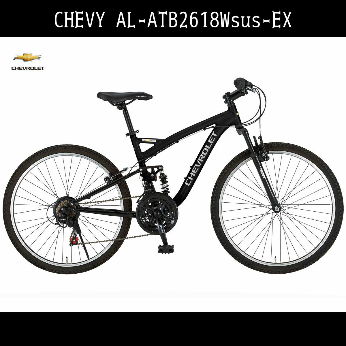 送料無料 シボレー マウンテンバイク 自転車 ブラック 黒色26インチ 外装18段変速ギア アルミ CHEVROLET CHEVY シェビー 自転車 シボレー AL-ATB2618EX アルミニウム ギア付 激安 通販 おしゃれ