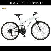 シボレー自転車CHEVY(シェビー)AL-ATB2618EX