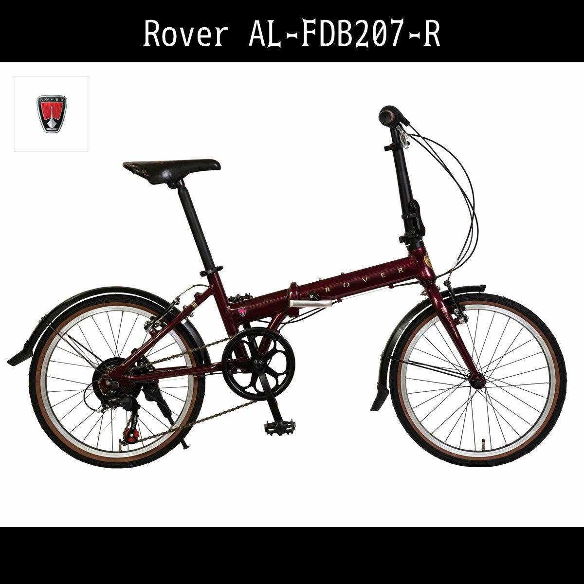 【送料無料 折りたたみ自転車 ローバー 自転車】レッド/赤色 自転車【20インチ 折りたたみ自転車 外装7段変速ギア アルミ】 Rover 自転車 AL-FDB207-R アルミニウム