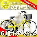 【送料無料 自転車 ママチャリ 軽快車 26インチ 外装6段ギアつき】サントラスト(SUNTRUST)自転車 イエロー/黄色 か…