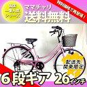 関東限定特別価格 ディズウィット dixhuit 自転車 かわいいママチャリ 桃色 ピンク 自転車 SUNTRUST サントラスト 外…