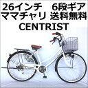 配送先関東限定 送料無料 自転車 サントラスト ママチャリ 軽快車 ママチャリ 自転車 ホワイト 白 6段変速ギア 26イ…