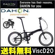 【送料無料折りたたみ自転車DAHONViscD20ダホン自転車】マットブラック黒【20インチ折りたたみ自転車外装20段変速ギア】MattBlackダホン折りたたみ自転車ヴィスクD20