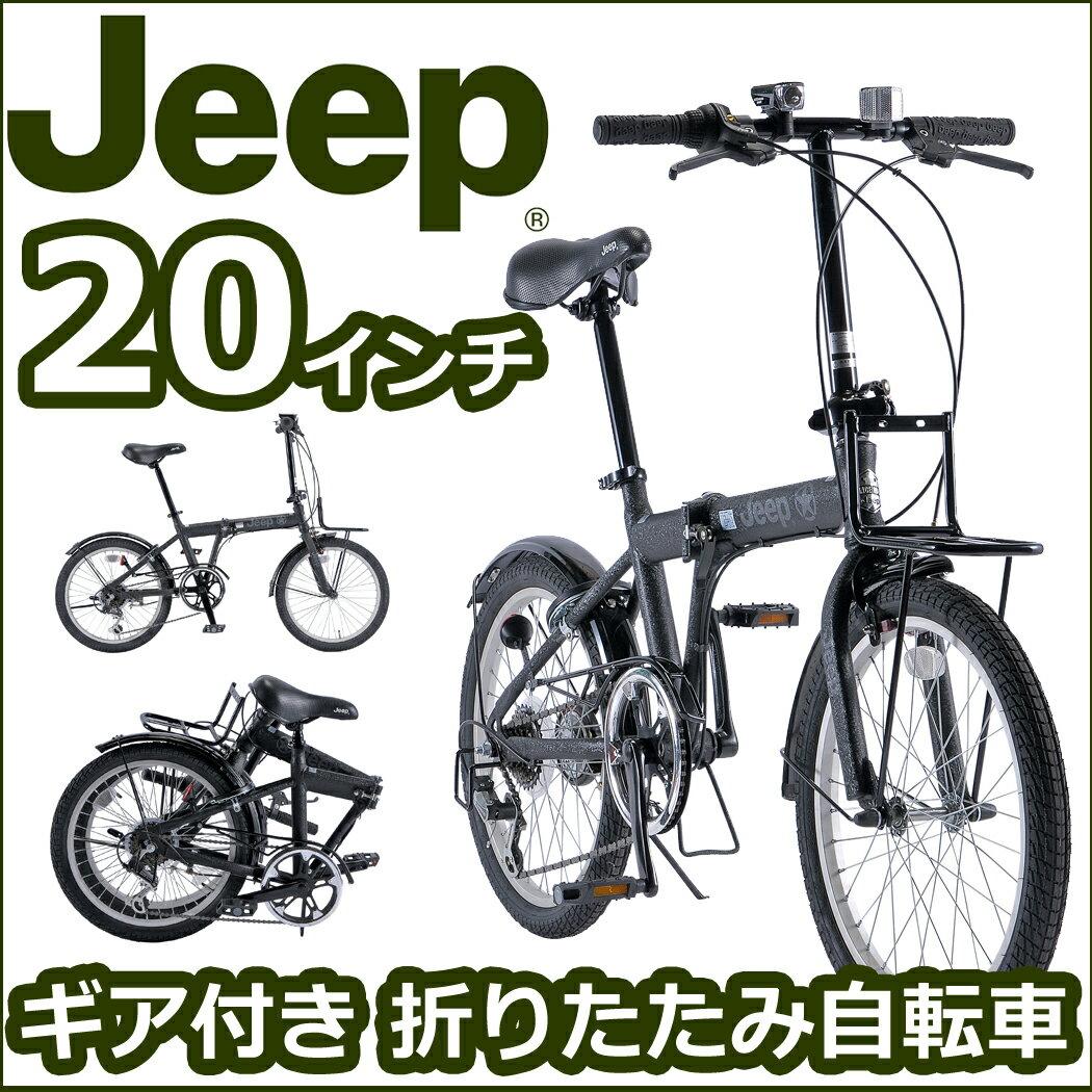 配送先一都三県一部地域限定送料無料 BAA 折りたたみ ジープ Jeep 自転車 ブラック 黒 20インチ 自転車 外装6段 前キャリア付き ジープ JE-206G 20インチのジープ 折りたたみ自転車 通販 おしゃれ