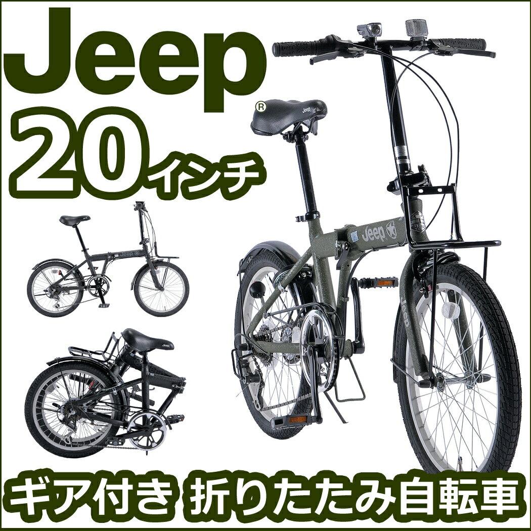 配送先一都三県一部地域限定送料無料 BAA 折りたたみ ジープ Jeep 自転車 オリーブ 20インチ 自転車 外装6段 前キャリア付き ジープ JE-206G 通販 おしゃれ