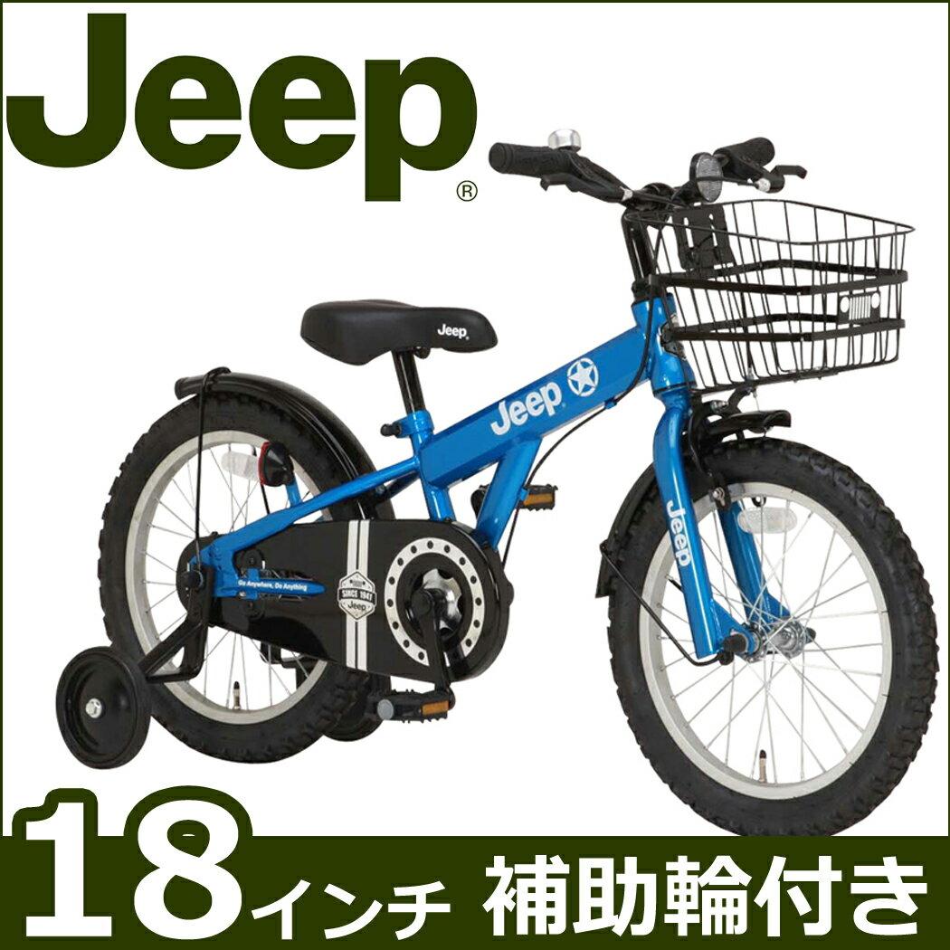 配送先一都三県一部地域限定送料無料 子供用 ジープ Jeep 自転車 ブルー 青 18インチ 自転車 補助輪付き ジープ JE-18G シティサイクル 子ども 18インチ ジープ プレゼントに最適な自転車キッズ 自転車 ジュニア 通販 おしゃれ