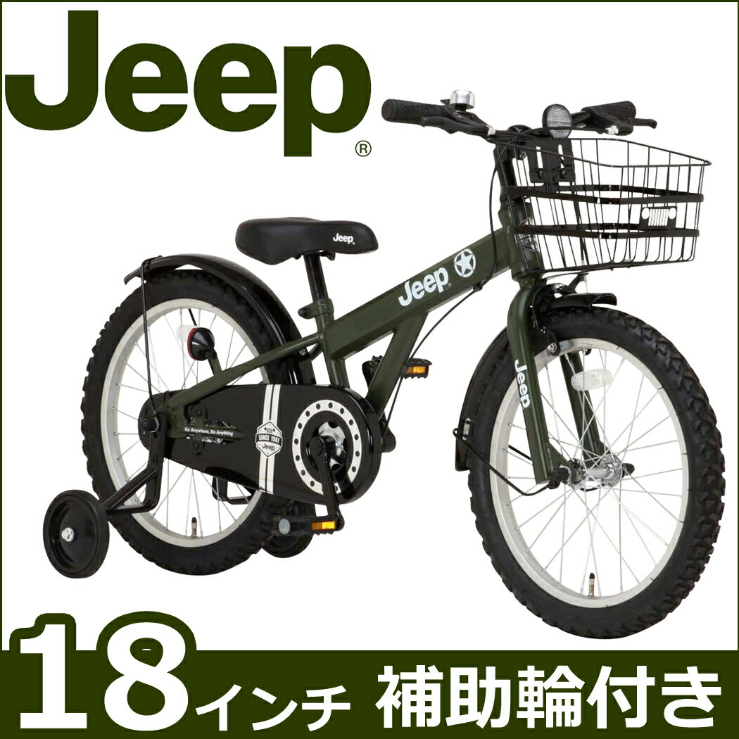 配送先一都三県一部地域限定送料無料 子供用 ジープ Jeep 自転車 オリーブ 18インチ 自転車 補助輪付き ジープ JE-18G 子ども 18インチ ジープ プレゼントに最適な自転車キッズ 自転車 ジュニア 通販 おしゃれ