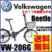 フォルクスワーゲン自転車VW-206G