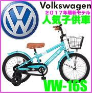 フォルクスワーゲン自転車VW-16S