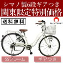 【関東限定特別価格】11月23日以降発送 女性におすすめの安全性抜群の自転車 SSフレーム オートライト ママチャリ 外…