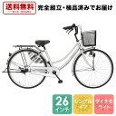 ママチャリ 26インチ 配送先一都三県一部地域限定送料無料 自転車 100%組立 ママチャリ シルバー 自転車 すそ ギアな…