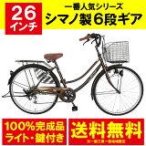 サントラストママチャリ・シティサイクル自転車(ブラウン)dixhuit