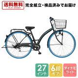 27インチ6段外装カラータイヤママチャリ・シティサイクル(ブルー)paprika
