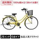 自転車 配送先一都三県一部地域限定送料無料 ママチャリ 6段ギア 26インチ dixhuit 自転車 かわいい 黄色 イエロー 自…