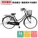 ママチャリ 26インチ 配送先一都三県一部地域限定送料無料 自転車 100%組立 ママチャリ ブラック 黒 自転車 すそ ギア…