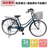 送料無料自転車26インチサントラストママチャリ6段変速ギアオートライトギア付きかぎ付きLECIELルシール激安おしゃれネイビー