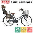 自転車 ママチャリ チャイルドシート付 OGK製 6段変速ギア 26インチ 配送先一都三県一部地域限定送料無料 鍵付 ギア付…