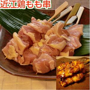 焼き鳥 近江鶏もも串 5本(生串)国産 ヤキトリ 焼鳥 冷凍 屋台 業務用 ギフト グリル キャンプ アウトドア 誕生日 2021