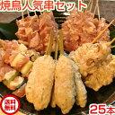 【送料無料】焼鳥人気串セット25本(生串) もも串 ももネギ串 せせり串 皮串 つくね串 バーベキューにおすすめ