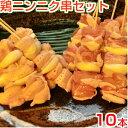 焼鳥ニンニク串セット10本(生串) 鶏ももニンニク串 ぼんじりニンニク串 バーベキューにおすすめ
