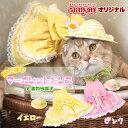 ゴロにゃんオリジナル猫服 陽だまりマーガレットドレスと麦わら帽子セット